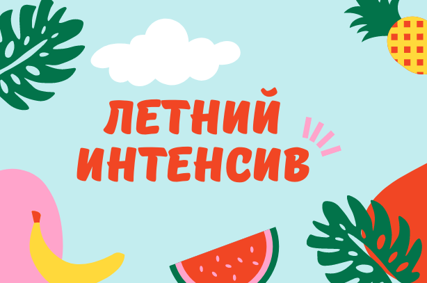 https://uni-deutsch.ru/wp-content/uploads/2021/05/SummerInt.png